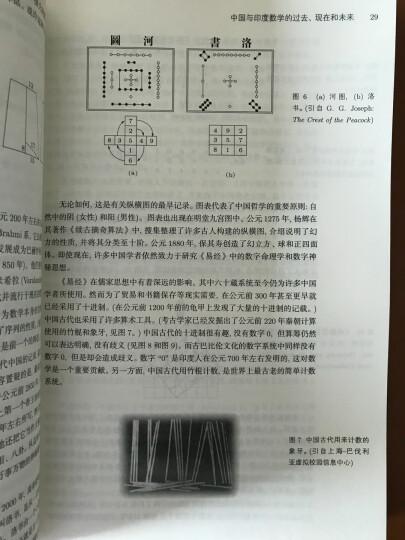数学与人文 第18辑:数学的应用 晒单图