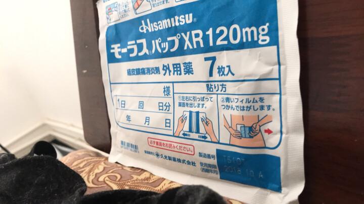 久光(Hisamitsu) 日本进口久光膏药镇痛贴药膏风湿痛肩颈痛腰痛膏药贴止痛贴 撒隆巴斯镇痛贴 久光1袋7枚 120mg 晒单图