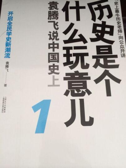 【老库存有货】历史是个什么玩意儿1:袁腾飞说中国史 上  袁腾飞幽默版中国全史 晒单图