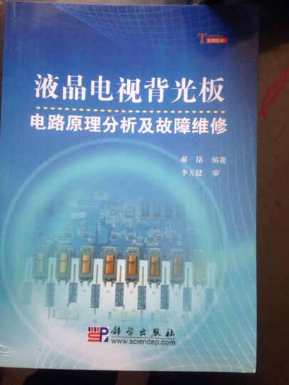 液晶电视背光板电路原理分析及故障维修 晒单图