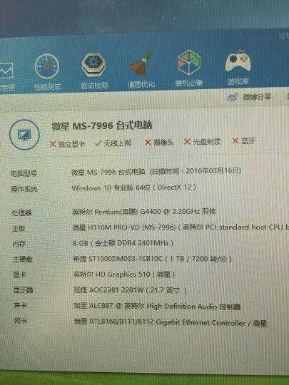微星(MSI)H110M PRO-VD主板 (Intel H110/LGA 1151) 晒单图