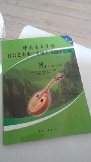 中国音乐学院社会艺术水平考级全国通用教材:阮(1级-10级) 晒单图