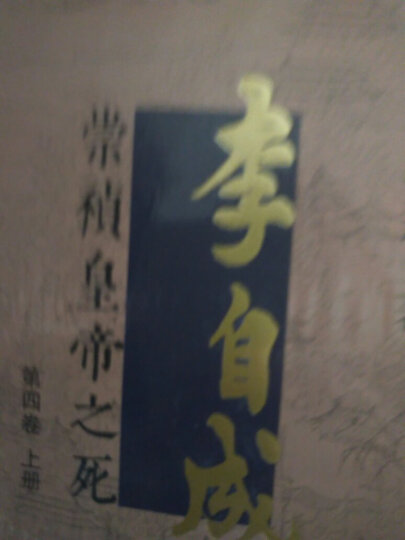 李自成·第4卷(套装全2册) 晒单图