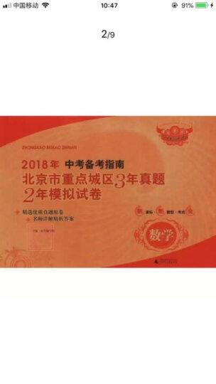 包邮2020年中考备考指南 数学 北京市重点城区3年真题2年模拟试卷北京中考真题模拟试题汇编北京专用 晒单图