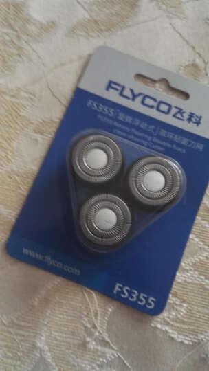飞科(FLYCO) 包邮电动剃须刀刀网配件 刀头 适合FS358、FS359、FS355 晒单图