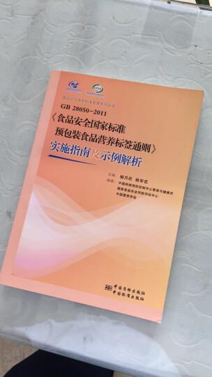 GB28050-2011《食品安全国家标准预包装食品营养标签通则》实施指南及示例解析 晒单图
