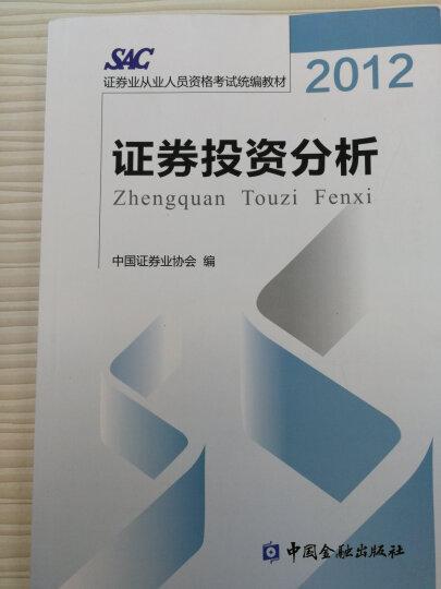 2012证券业从业人员资格考试统编教材:证券投资分析  晒单图