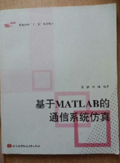 """普通高校""""十一五""""规划教材:基于MATLAB的通信系统仿真 晒单图"""