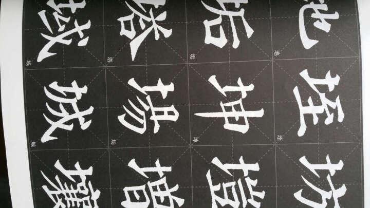 墨点字帖 书法字谱集 颜真卿多宝塔碑(升级版) 晒单图