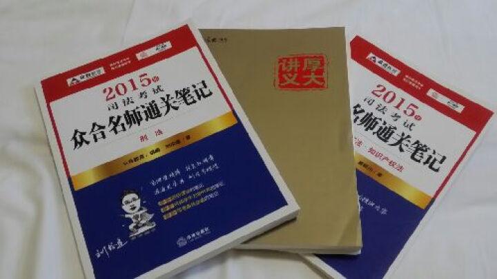 杨雄讲刑诉-厚大讲义-2015年国家司法考试 晒单图