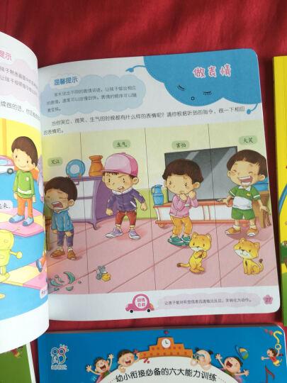 轻松入学早准备·幼小衔接必备的六大能力训练(套装共6册) 晒单图