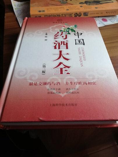 健康经典系列:中国药酒大全(第3版) 晒单图
