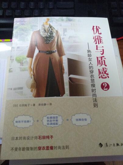 优雅与质感:熟龄女人的穿衣圣经 晒单图