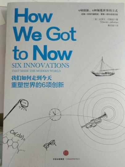 我们如何走到今天:重塑世界的6项创新 晒单图