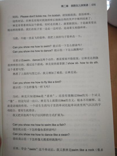 小学生英文幽默故事:林克妈妈的自然拼音快乐读本升级版(再版) 晒单图