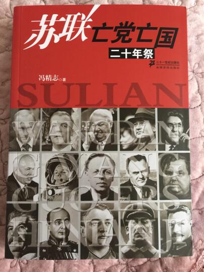 苏联亡党亡国二十年祭 冯精志 斯大林 列宁 赫鲁晓夫  的统治反省 世界政治 晒单图