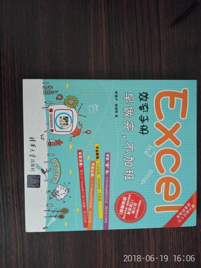 Excel效率手册 早做完,不加班(精华版 透视表篇) 晒单图