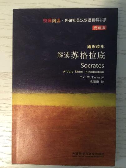 斑斓阅读·外研社英汉双语百科书系:解读苏格拉底 晒单图