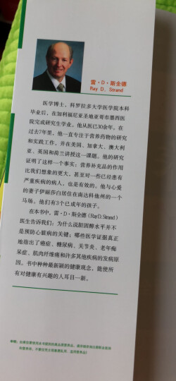 营养健康圣经:别让不懂营养学的医生害了你 抗衰老的饮食 长寿的秘密(套装共3册) 晒单图