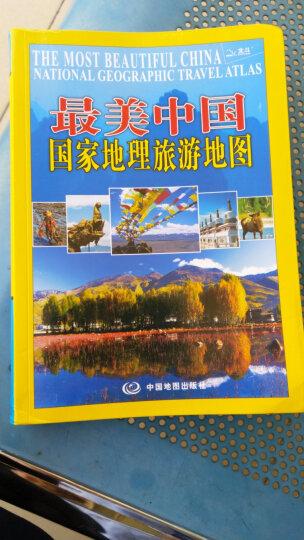 最美中国  国家地理旅游地图 晒单图