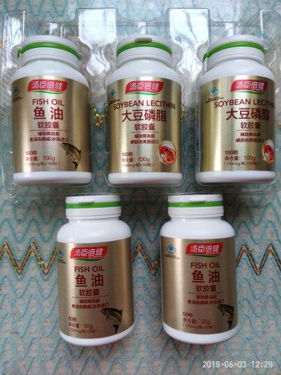 汤臣倍健大豆卵磷脂软胶囊深海鱼油软胶囊共400粒礼盒装可搭鱼肝油成人中老年人 晒单图