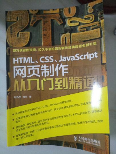 HTML CSS JavaScript网页制作从入门到精通 晒单图
