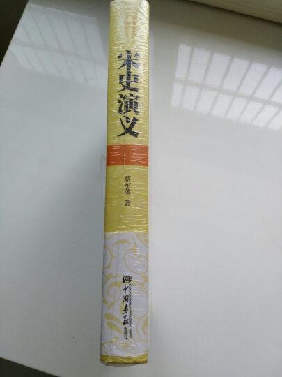 中国历代通俗演义:宋史演义(精装珍藏版) 晒单图
