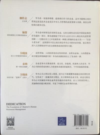 华为管理者内训书系 以客户为中心+以奋斗者为本(京东定制 礼盒套装共2册)  晒单图