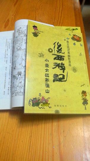 蔡志忠古典幽默漫画 西游记·后西游记 晒单图