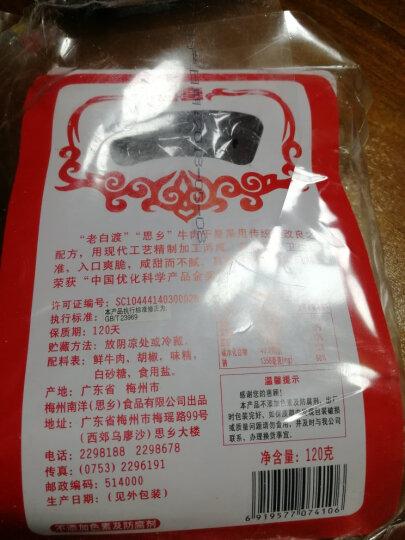 老白渡思乡牛肉干120g 广东客家名小吃肉脯梅州梅县特产馆休闲小吃肉制品零食零吃 120g老白渡原味牛肉干 晒单图