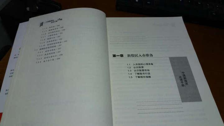 中国新股民必读手册 晒单图