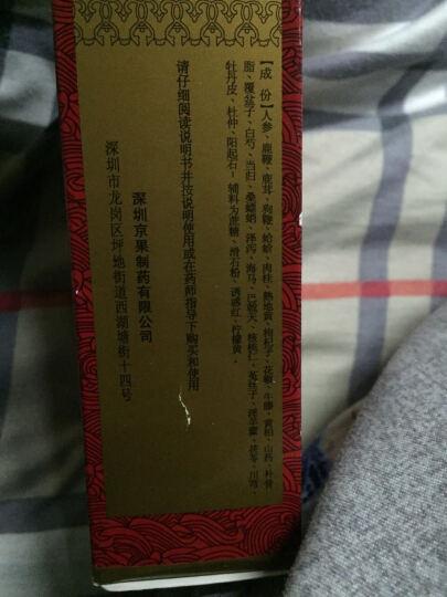 京果 海狗丸120粒  晒单图
