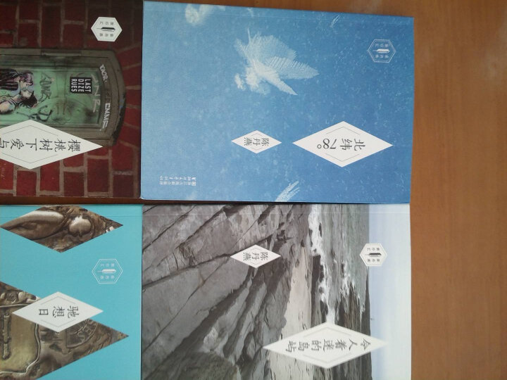 驰想日:《尤利西斯》地理阅读/陈丹燕旅行汇 晒单图