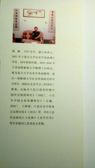 复旦大学历史学系·近代中国研究青年学者书系:性别与战争(上海1932~1945) 晒单图