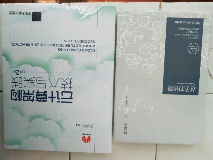 云计算架构技术与实践(第2版) 晒单图