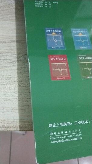 实用电源电路设计——从整流电路到开关稳压器 晒单图