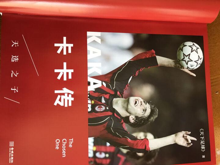 那些年,我们一起追的球星:我们的青春,我们的足球时代(全彩,天下足球 开播15周年典藏版) 晒单图