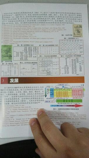 化学元素周期表(第四版) 晒单图