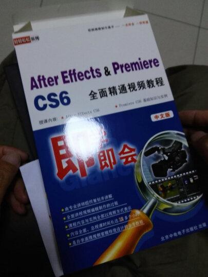 After EffectsCS6 & Premiere CS6全面精通视频教程(中文版)(2DVD-ROM) 晒单图