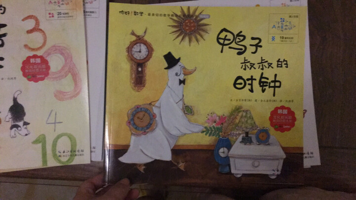 功能性数学绘本:你好!数学·最亲切的数学概念启蒙图画书精编版(第3阶段 套装共10册) 晒单图