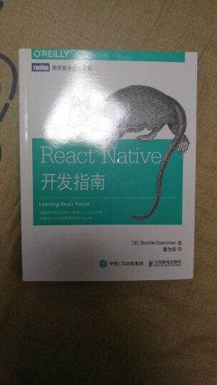 React Native开发指南(图灵出品) 晒单图