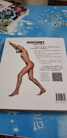 艺用人体解剖 晒单图