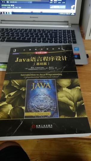 Java语言程序设计(基础篇 原书第10版) 晒单图