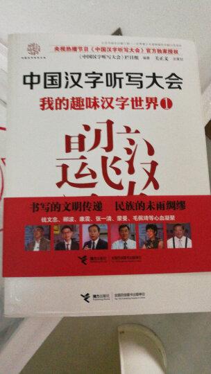 中国汉字听写大会系列图书:我的趣味汉字世界1 晒单图