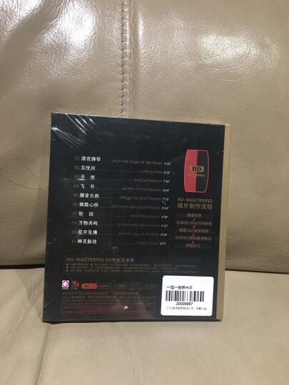 一花一世界(CD) 晒单图