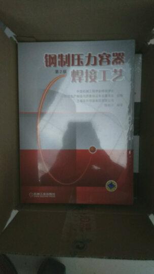钢制压力容器焊接工艺(第2版) 晒单图