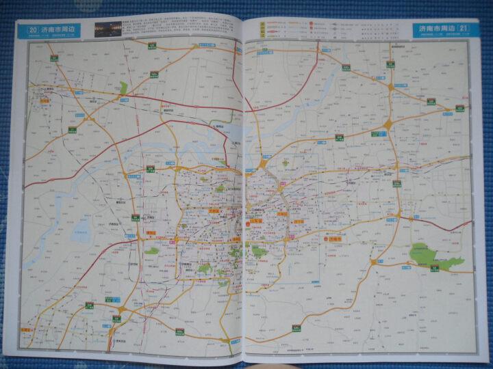 公路地图系列:山东省公路网地图集(2014版) 晒单图