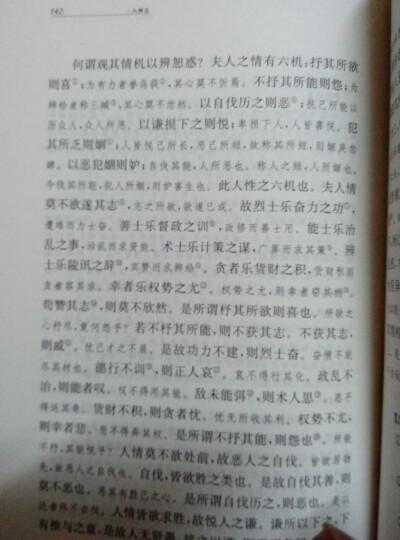 中华经典名著全本全注全译丛书:人物志(精) 晒单图
