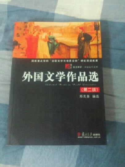 外国文学作品选(第2版) 晒单图