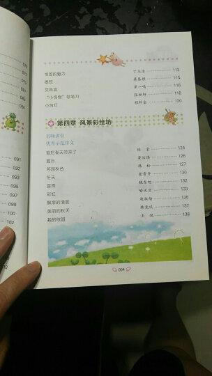 小学生同步作文三年级  晒单图